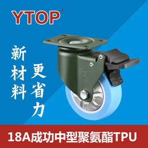 18A聚氨酯TPU系列