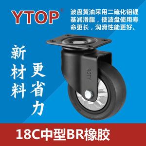 18C橡胶轮BR系列
