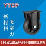 18G成功尼龙PA66中型耐高温系列